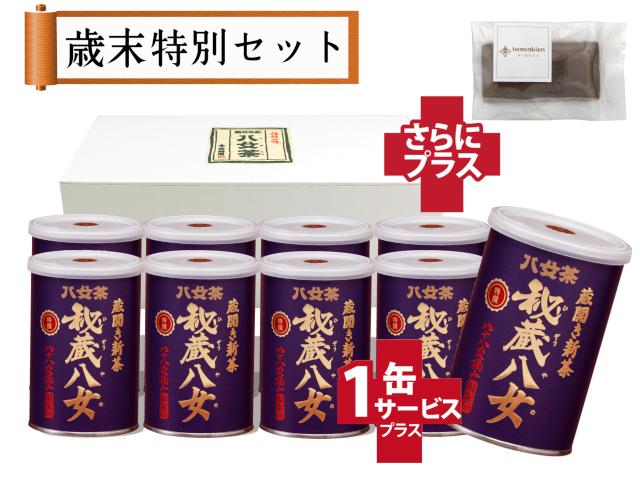 【T-76・ユ】蔵開き新茶・特選秘蔵八女 8+1缶+プレゼント品