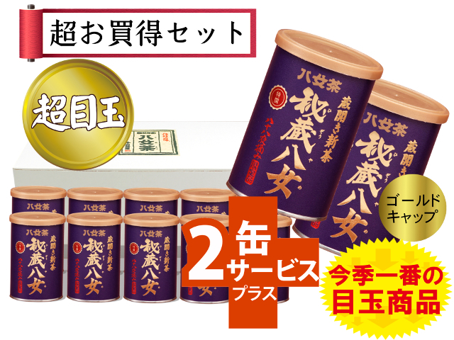 【T-89・シ】蔵開き新茶・特選秘蔵八女ゴールドキャップ 10+2缶