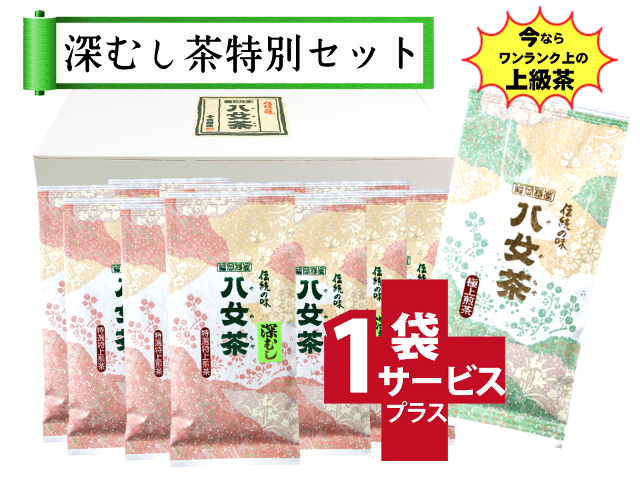 【T-180・チ】マイルド深むし特選茶 10+上級茶1袋