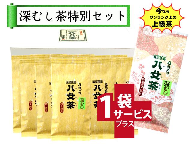 【T-181・フ】マイルド深むし特上煎茶 10+上級茶1袋