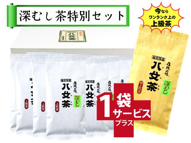 【T-182・ト】マイルド深むし上煎茶 10+上級茶1袋