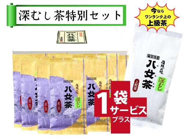 【T-183・ネ】深むし・松 10+上級茶1袋