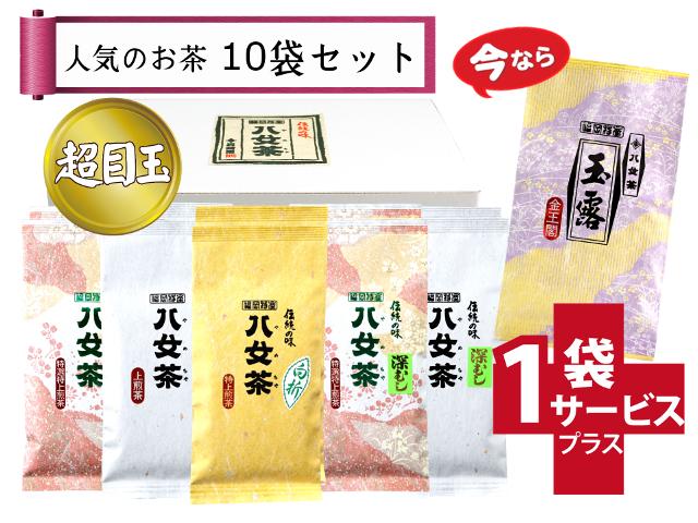 【T-190】人気のお茶10袋+(カ)玉露(金王閣)50g