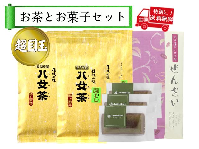 【T-190】特上印八女茶お茶菓子セット