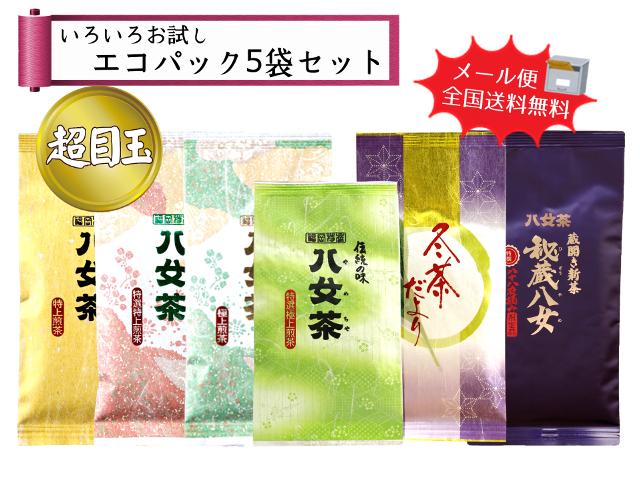 上級茶エコパックセット2018.11