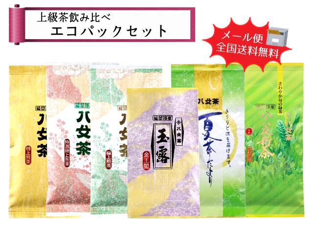 【T-194】玉露入り上級茶飲み比べエコパックセット