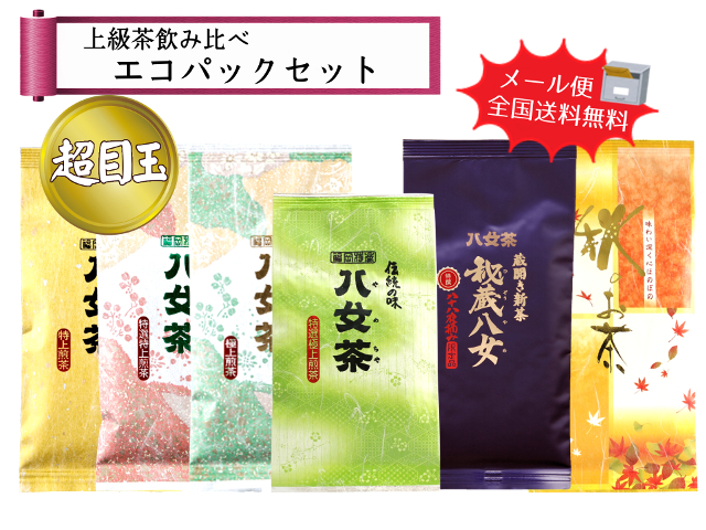【T-194】最上級煎茶入り上級茶飲み比べエコパックセット
