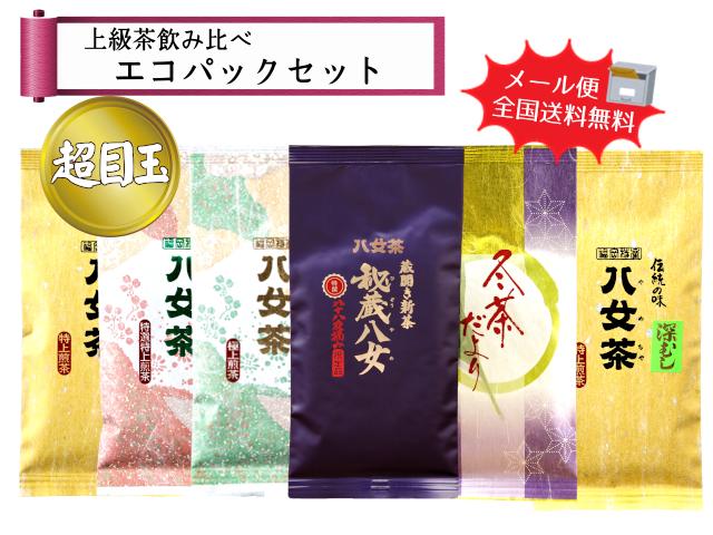 【T-194】新春上級茶飲み比べエコパックセット