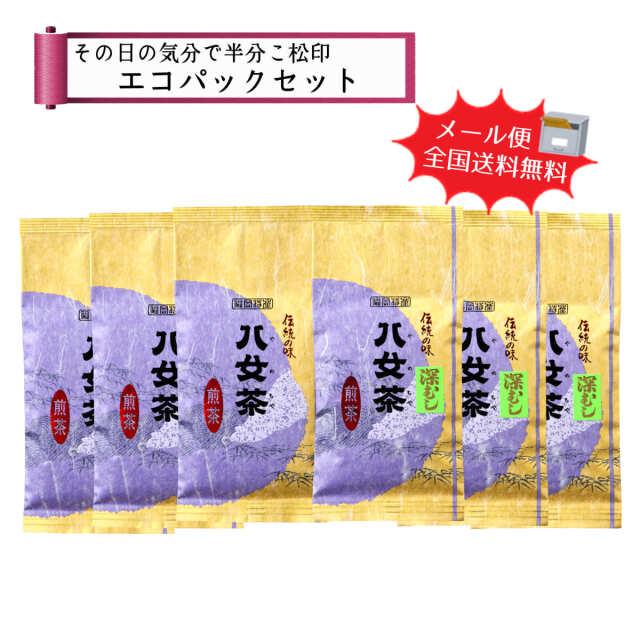 【T-196】松印煎茶・深むし半分こエコパックセット