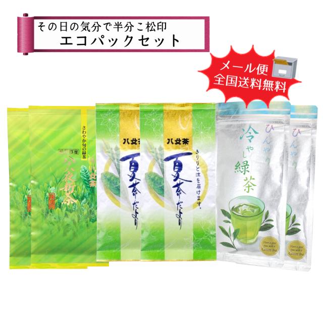 【T-197】冷茶におすすめ飲み比べエコパックセット