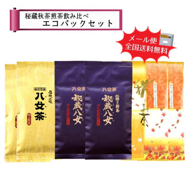 【T-198】秘蔵秋茶煎茶飲み比べエコパックセット