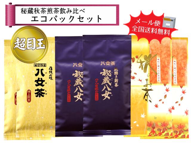 【T-198】秘蔵秋茶煎茶エコパックセット