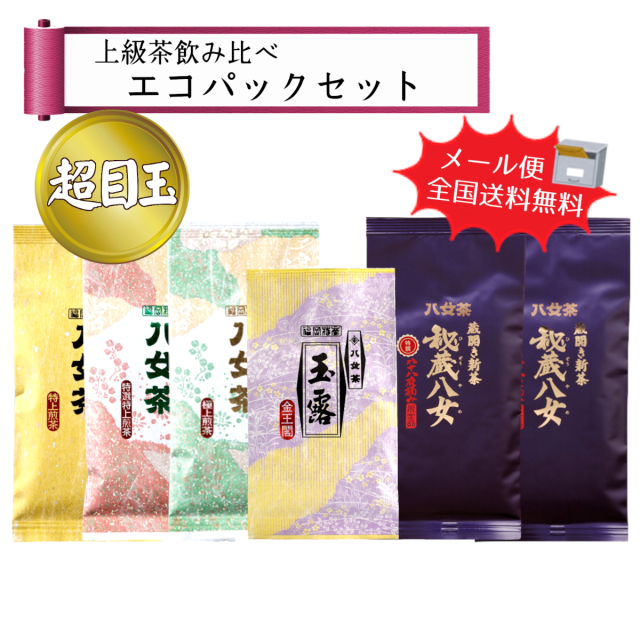 【T-200】玉露入り上級茶飲み比べエコパックセット