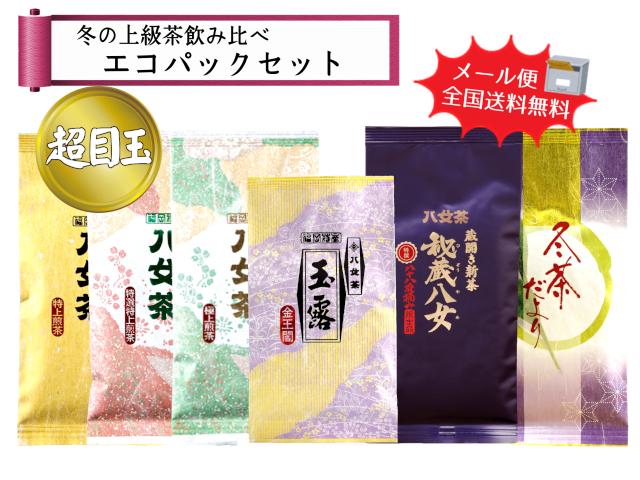 【T-200】冬の上級茶飲み比べエコパックセット