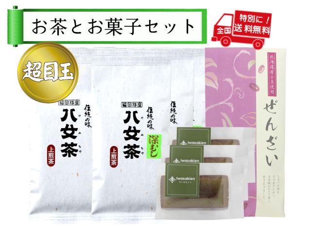 【T-211】上級印八女茶お茶菓子セット