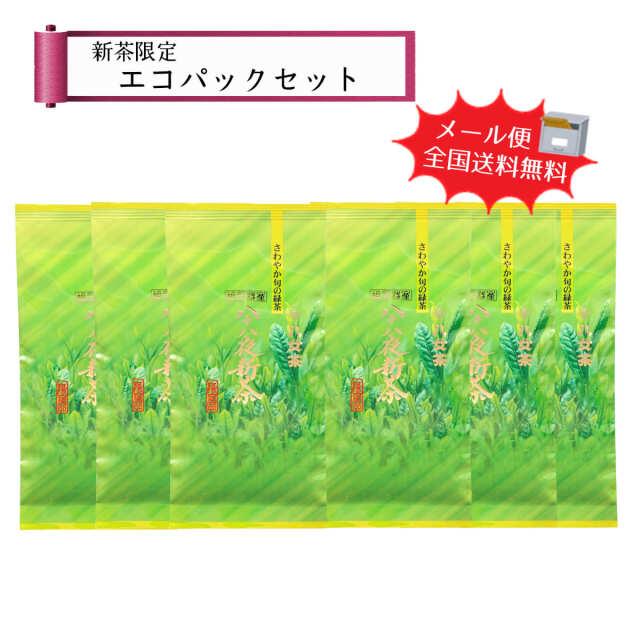 【T-212・ア】八十八夜新茶エコパックセット