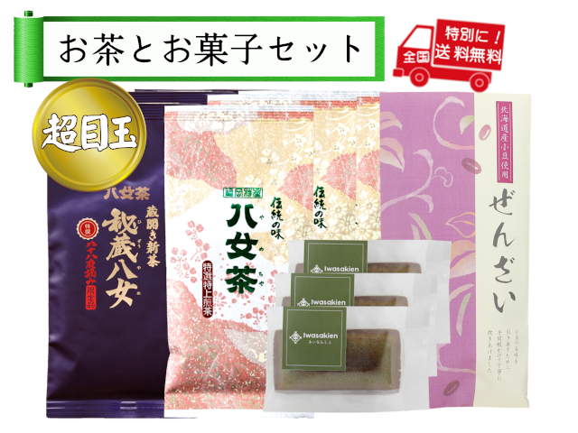【T-212】特選印八女茶お茶菓子セット