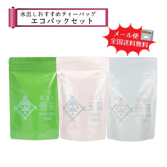 【T-213】水出しおすすめ☆ティーバッグ飲み比べエコパックセット