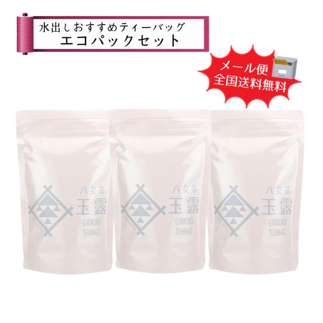 【T-214】水出しおすすめ☆玉露ティーバッグエコパックセット