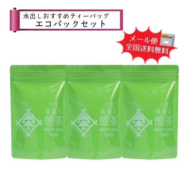 【T-219】水出しおすすめ☆抹茶入煎茶ティーバッグエコパックセット