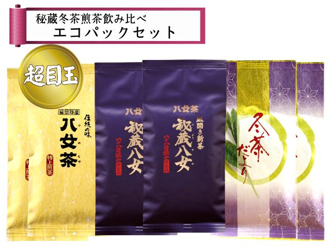 【T-220】秘蔵冬茶煎茶飲み比べエコパックセット