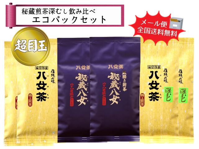 【T-230】秘蔵煎茶深むし飲み比べエコパックセット