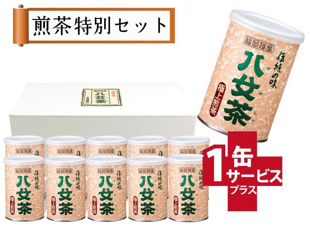 【T-305・ホ】極上煎茶 10+1缶