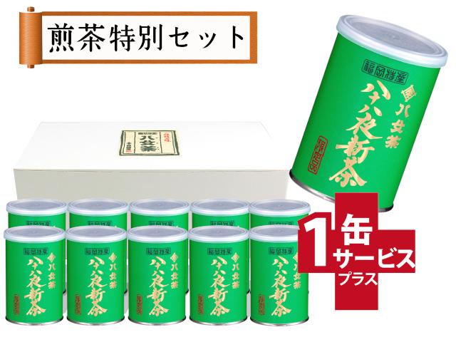 【T-315・ア】八十八夜新茶 10+1缶