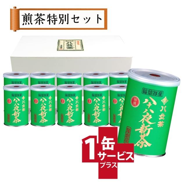 【T-316・キ】特選八十八夜新茶 10+1缶