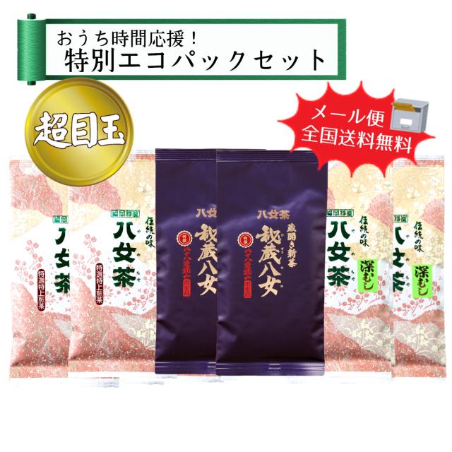 【T-374】おうち時間応援☆特選印秘蔵煎茶深むしエコパックセット
