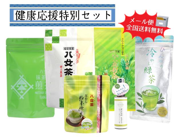 【T-700】健康応援特別エコパックセット