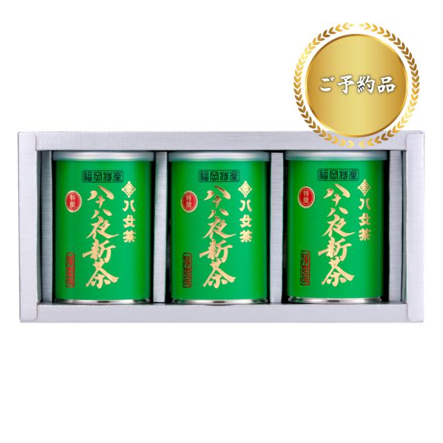 【G-108・キ】特選八十八夜新茶3缶