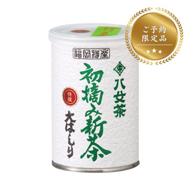 【18】初摘み新茶・特選大はしり