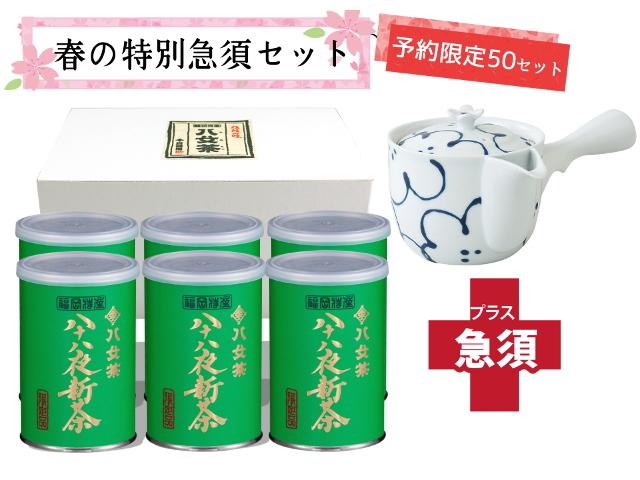 【T-701・ア】限定品・八十八夜新茶100g 6缶+茶用品