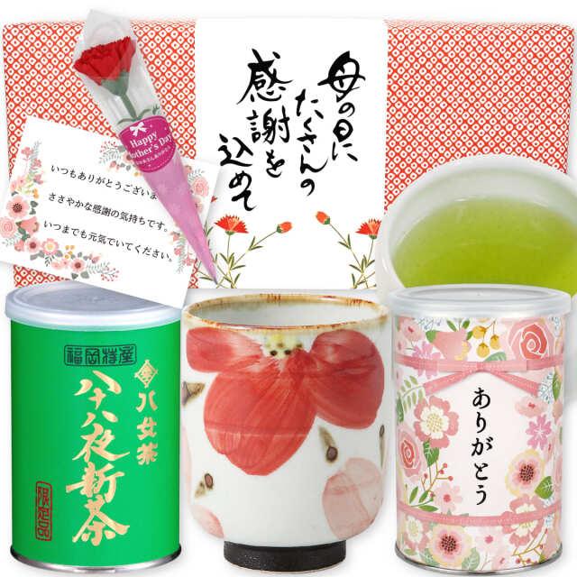【G-997】限定品・八十八夜新茶◇波佐見焼湯吞 母の日特別ギフトセット