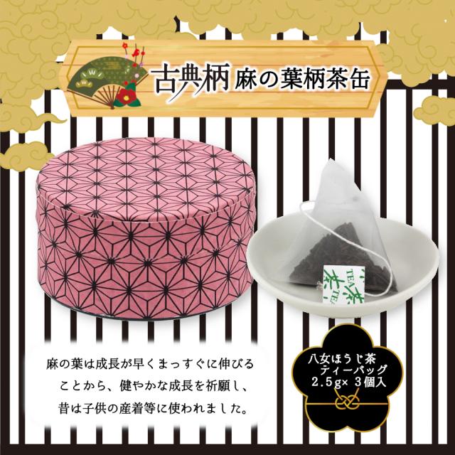 麻の葉茶缶説明
