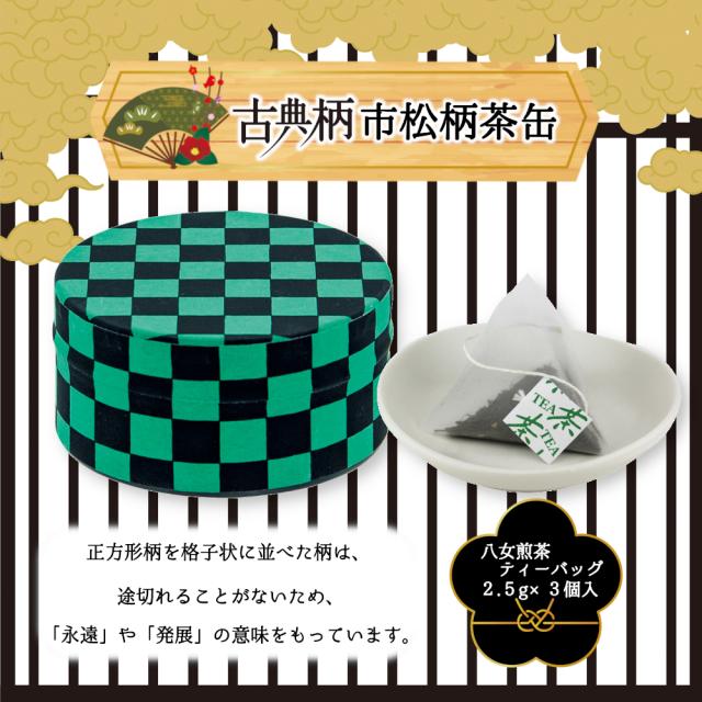 市松茶缶説明