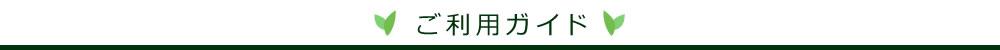 八女茶製造元 岩崎園製茶 ご利用ガイド