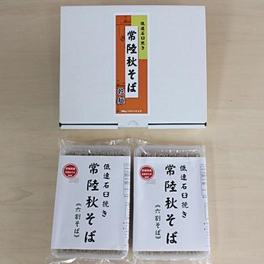 常陸秋そば乾麺