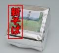 新そばの、早刈り常陸秋そば真空アルミパック包装そば粉1kg