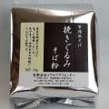 常陸秋そばの挽きぐるみ蕎麦粉