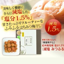 岩惣の梅干 減塩みつふる1.5% 800g