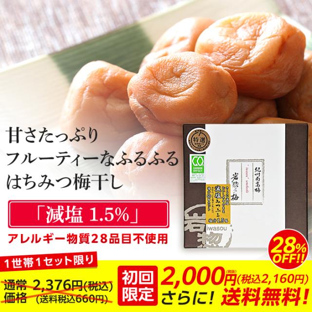 岩惣の梅干 減塩みつふる1.5% 400g