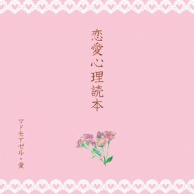 CD『恋愛心理読本』