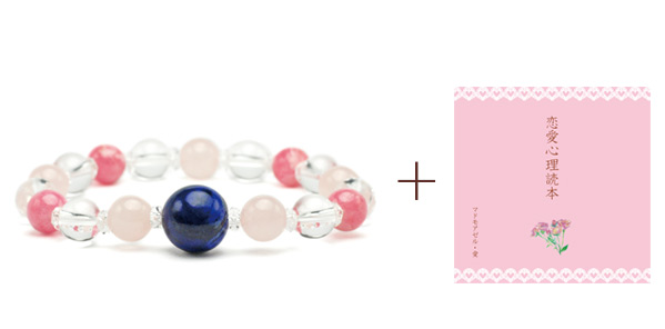 CD『恋愛心理読本』&恋愛運UPブレスレット(ラピス・ローズクォーツ・ロードクロサイト・クリスタル) 110A