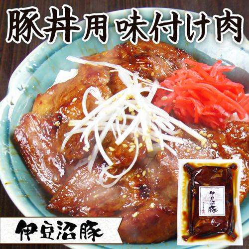 豚丼用 味付け肉 仮