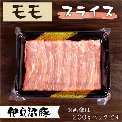 伊豆沼豚 精肉 モモ スライス