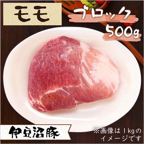 伊豆沼豚 精肉 モモ ブロック