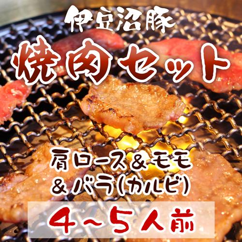 伊豆沼豚 精肉 焼肉セット 4~5人前(肩ロース&モモ&バラ 各250g) 【トレーなし・真空】
