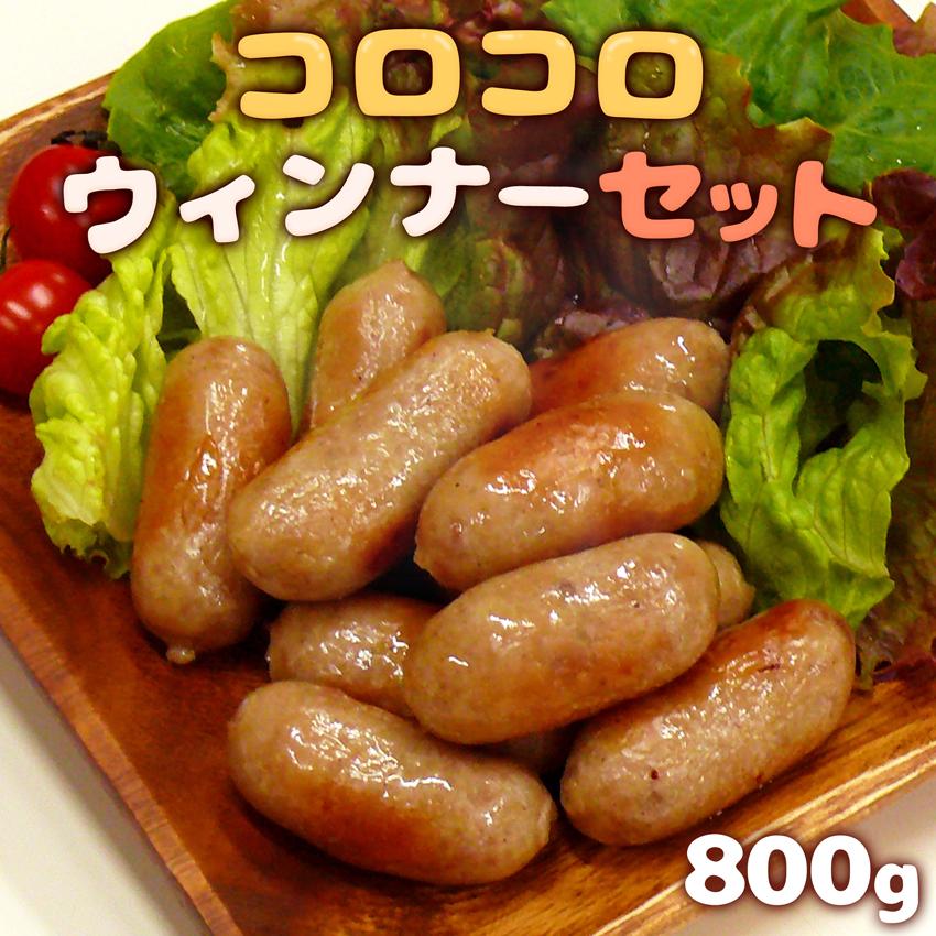 【お得!】コロコロウィンナーセット 4パック 800g